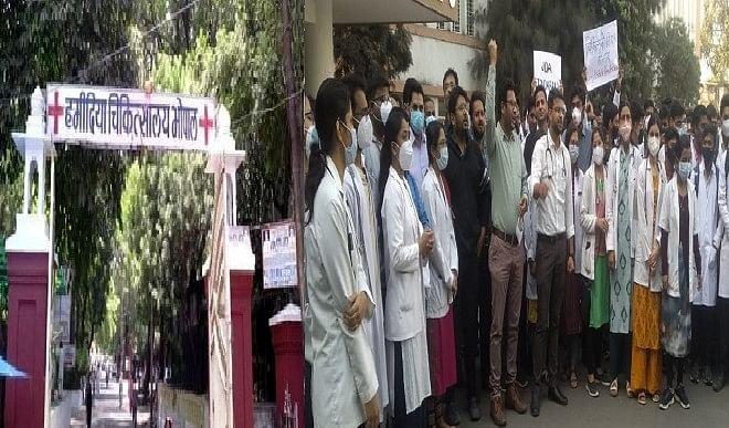 भोपाल को हमीदिया अस्पताल में मांगों को लेकर सांकेतिक हड़ताल पर गए जूनियर डॉक्टर