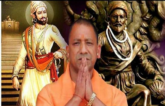 मुख्यमंत्री योगी ने छत्रपति शिवाजी को पुण्यतिथि पर किया नमन,  कहा-निर्भीक-स्वातंत्र्य प्रिय व्यक्तित्व प्रेरणादायी
