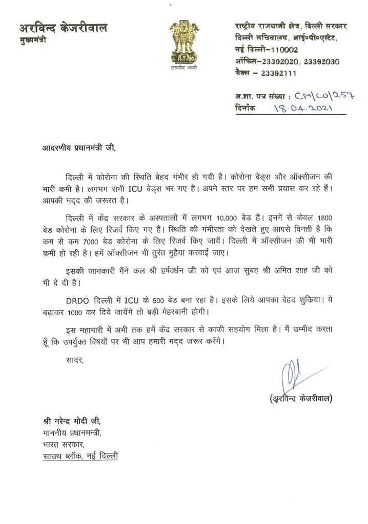 केजरीवाल ने लिखा प्रधानमंत्री को पत्र, लगाई मदद की गुहार