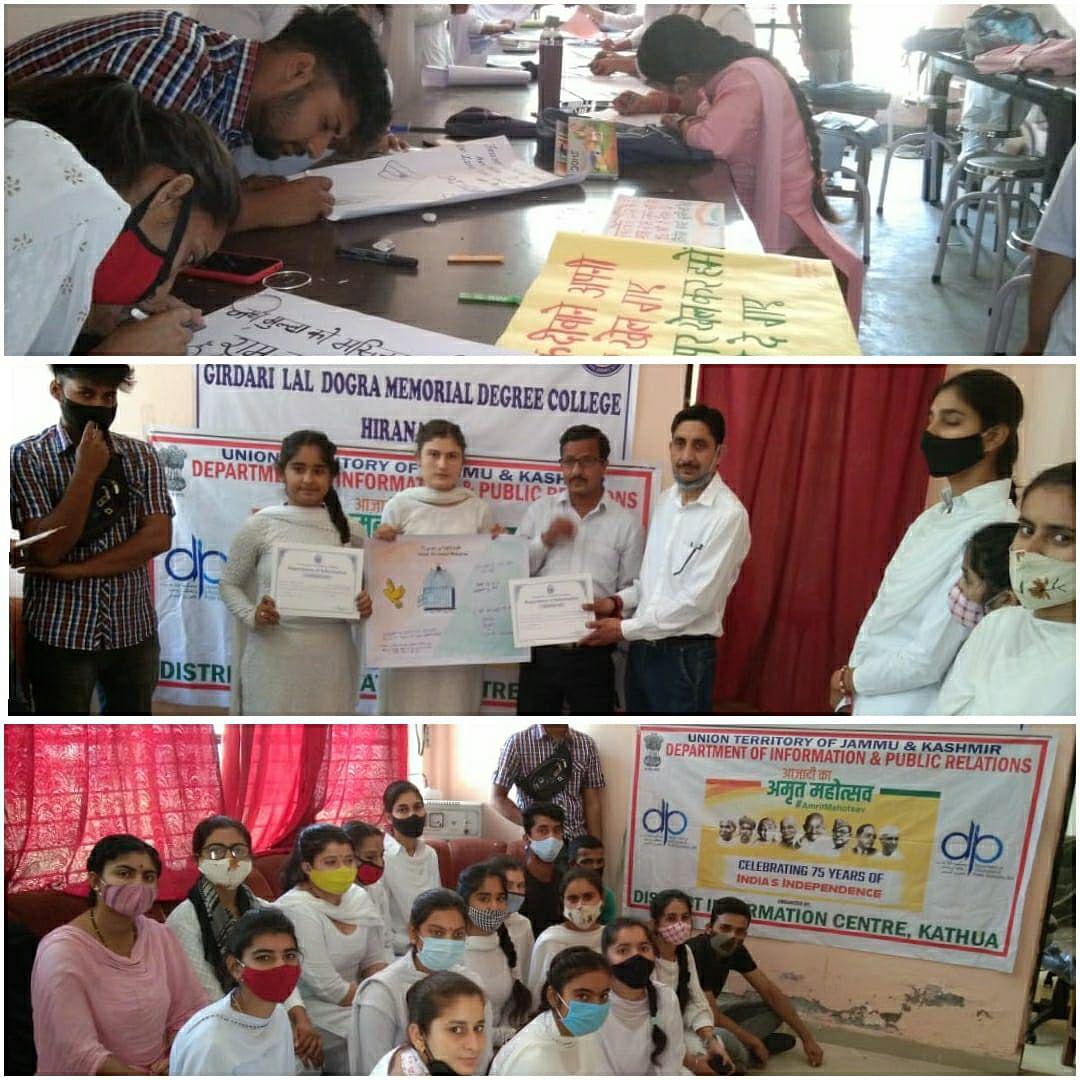 जीडीसी हीरानगर में आजादी का अमृत महोत्सव पर पोस्टर मेकिंग प्रतियोगिता का आयोजन