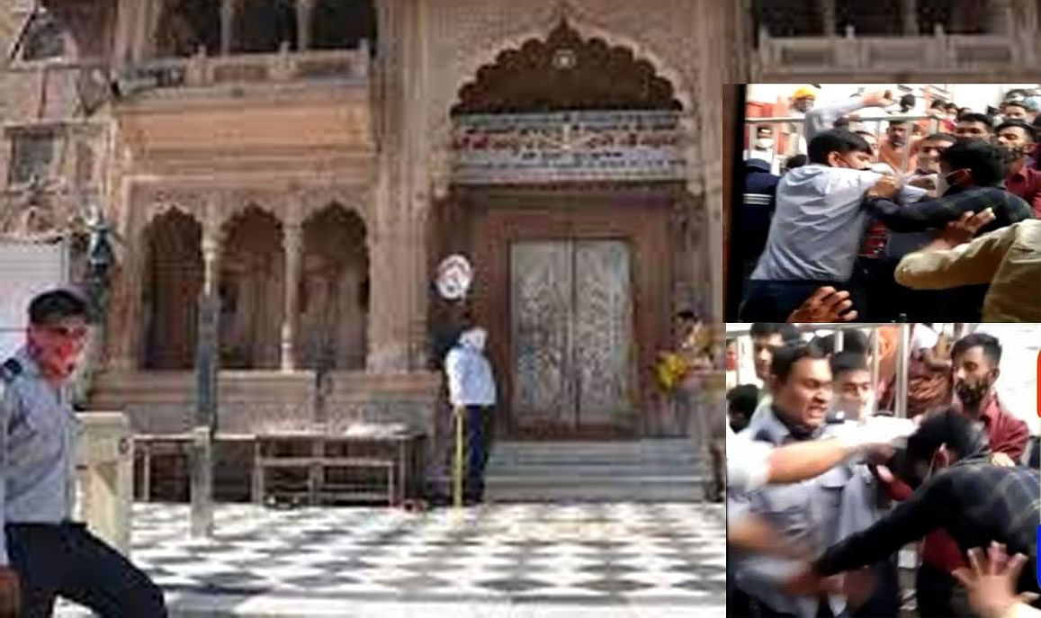मथुरा : बांकेबिहारी मंदिर में सुरक्षाकर्मियों और श्रद्धालुओं के बीच हुई मारपीट, वीडियो वायरल