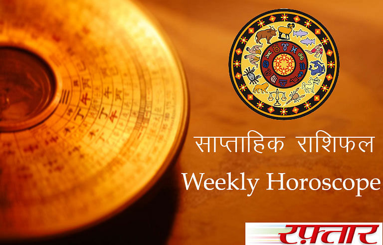 साप्ताहिक राशिफल - Saptahik Rashifal