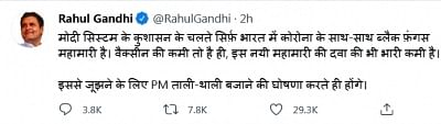 ब्लैक फंगस महामारी को लेकर राहुल गांधी ने सरकार पर साधा निशाना