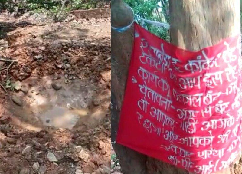 कांकेर : विस्फोट के बाद नक्सलियों ने उसी जगह पर बांधा बैनर