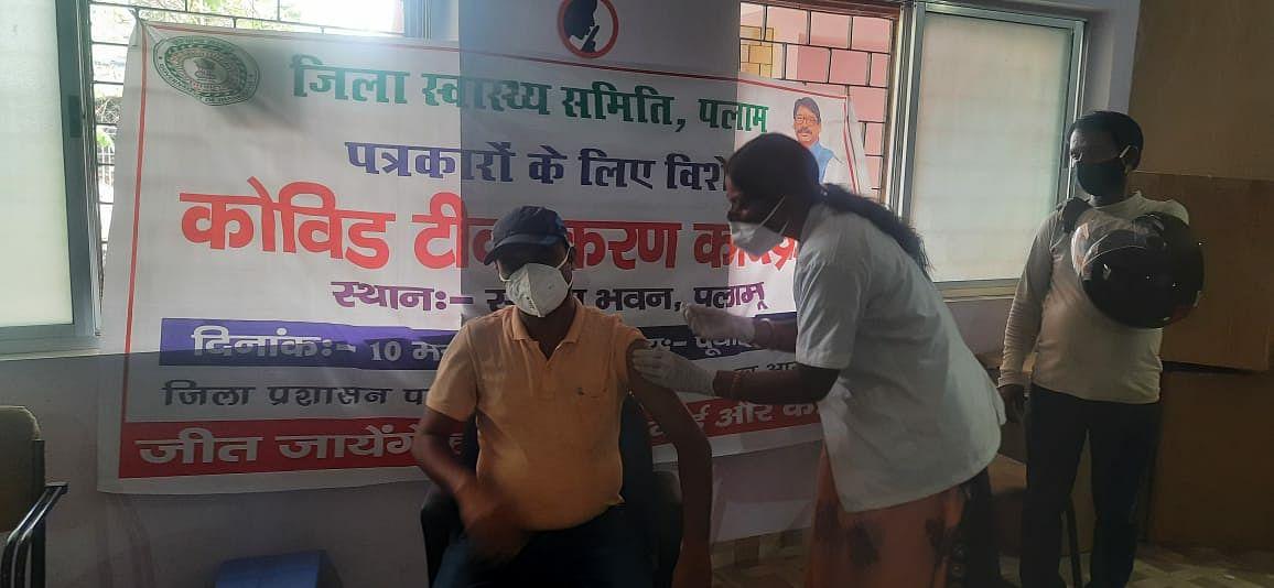 कोविड-19 से बचाव को 27 पत्रकारों ने लिया टीका