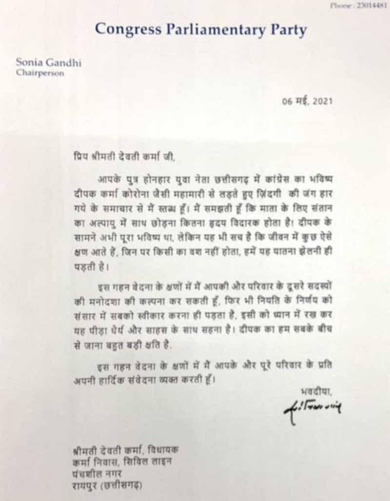 दंतेवाड़ा: सोनिया गांधी ने देवती कर्मा को पत्र लिखकर दीपक के देहांत पर शोक व्यक्त किया