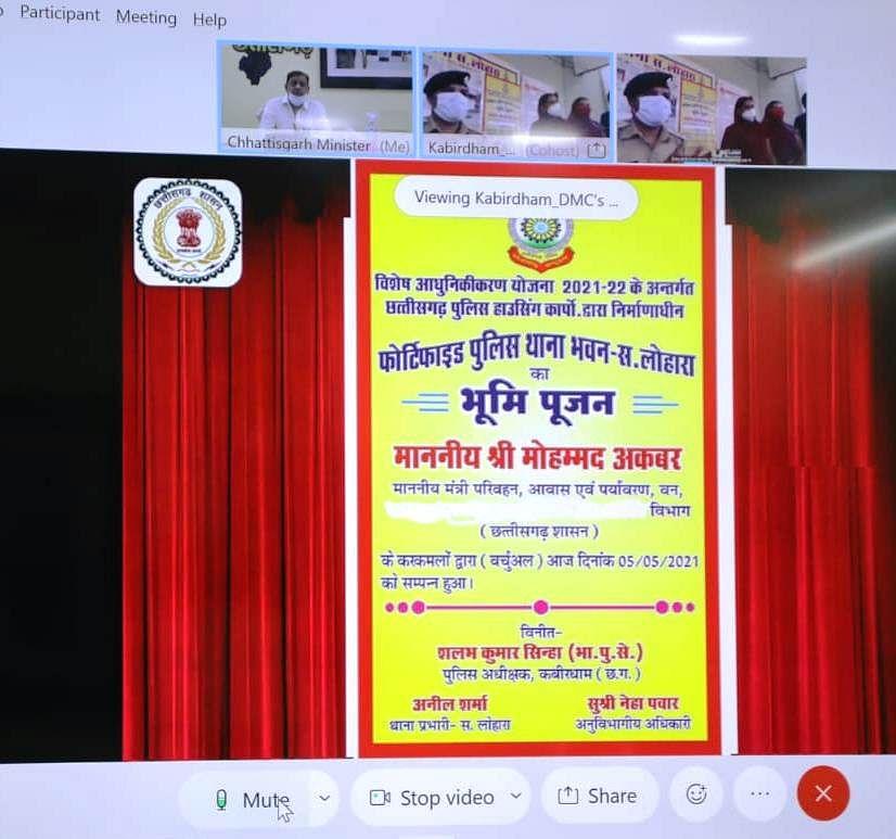 रायपुर :  फोर्टिफाईड पुलिस थाना भवन सहसपुर लोहारा का वर्चुअल भूमिपूजन संपन्न