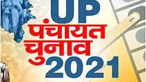 हमीरपुर : पार्टी में गुटबाजी से भाजपा, सपा समर्थित प्रत्याशियों को मिली पराजय