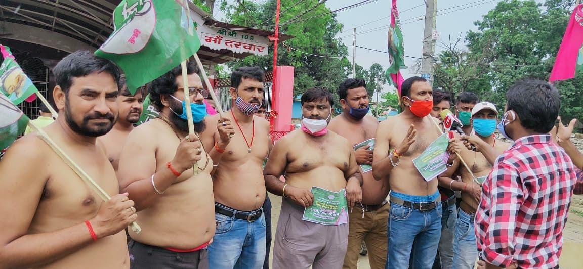 पूर्व सांसद पप्पू यादव की रिहाई की मांग पर कार्यकर्ताओं ने किया अर्द्धनग्न प्रदर्शन