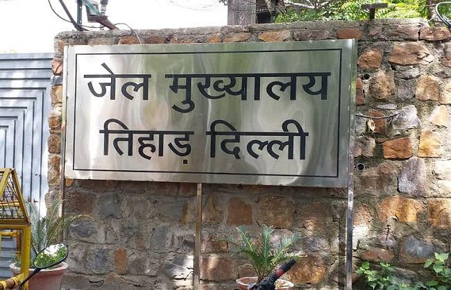 दिल्ली : तिहाड़ जेल से पैरोल पर छोड़े जाएंगे चार हजार कैदी