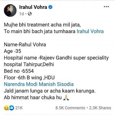 फेसबुक पर मैंने उम्मीद छोड़ दी है पोस्ट करने के बाद राहुल वोहरा का निधन