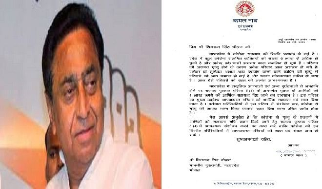 कमलनाथ ने मुख्यमंत्री को लिखा पत्र, कोरोना मौतों को प्राकृतिक आपदा मानकर आर्थिक सहायता की मांग
