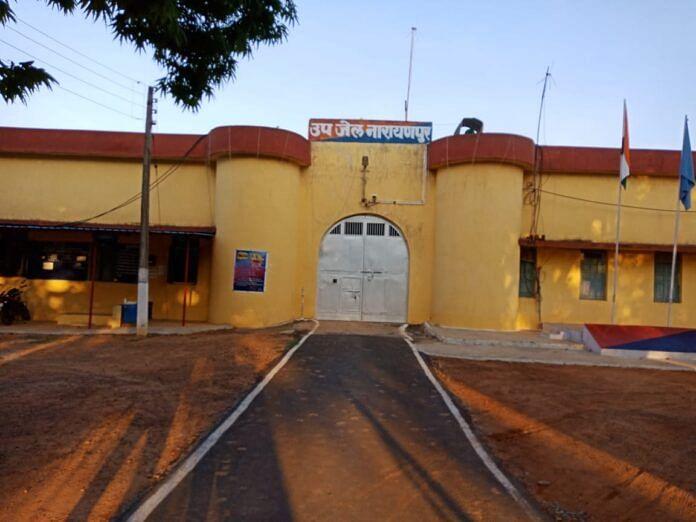 नारायणपुर : उप जेल में दो कर्मचारी सहित 54 कोरोना पॉजिटिव मिले