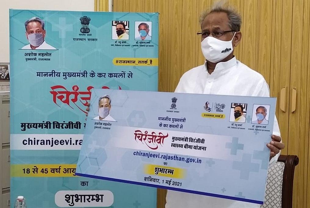 मुख्यमंत्री चिरंजीवी स्वास्थ्य बीमा योजना में डूंगरपुर जिले के 21 अस्पताल सम्बद्ध