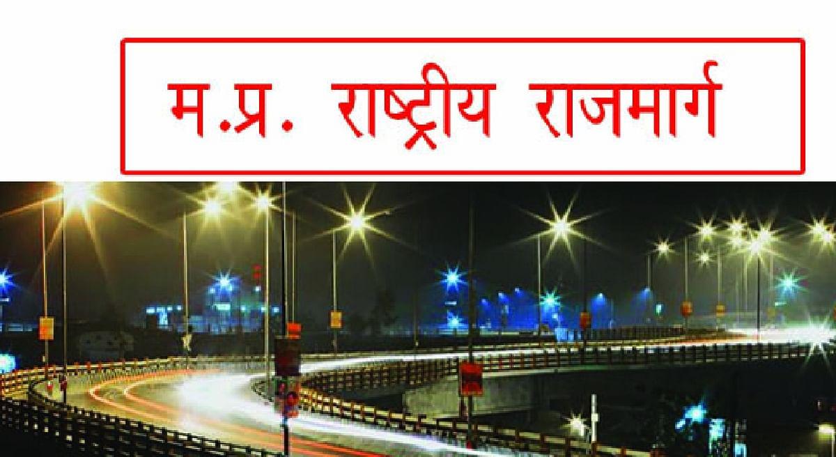मध्य प्रदेश : राष्ट्रीय राजमार्गों के लिये 3856 करोड़ रुपये की कार्य-योजना मंजूर