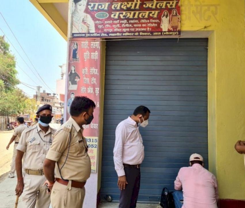 आरा में लॉकडाउन का उल्लंघन करने वाले दुकानदारों पर कार्रवाई तेज, कई दुकानें सील