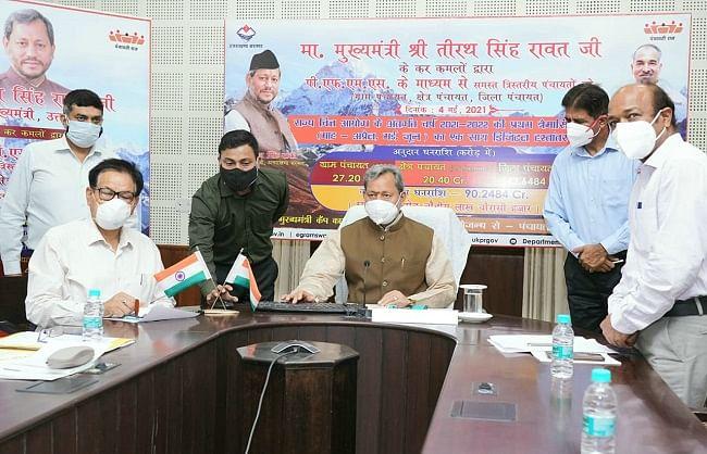मुख्यमंत्री ने पंचायतों को 90 करोड़ की किस्त का डिजिटल हस्तांतरण किया
