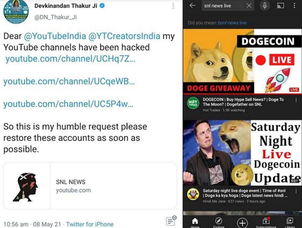 देवकीनंदन महाराज के कथा-प्रवचनों के यूट्यूब चैनलों को किया गया हैक, साइबर क्राइम में मामला दर्ज