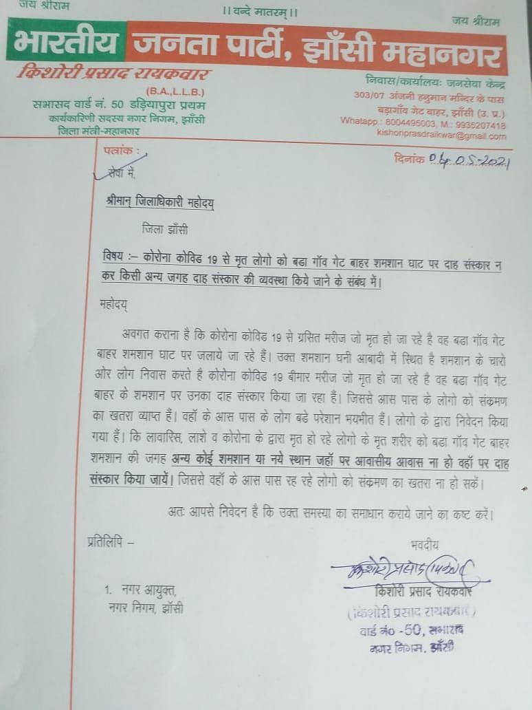 पार्षद ने कोविड संक्रमितों का संस्कार अन्यत्र कराने का किया आग्रह