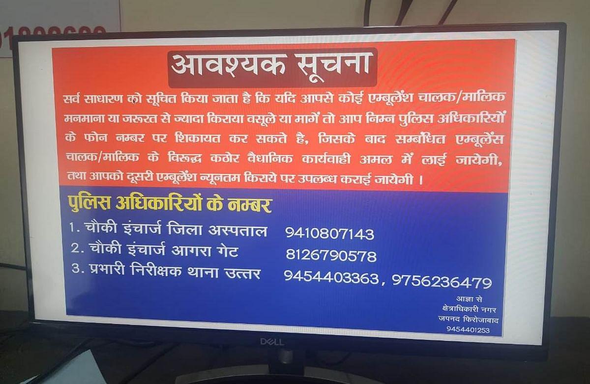 फिरोजाबादः एम्बुलेंस चालक अबैध बसूली करें तो इन हेल्प लाइन नम्बरों पर दर्ज कराये शिकायत