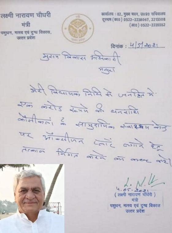 मथुरा : कैबिनेट मंत्री लक्ष्मीनारायण ने ऑक्सीजन प्लांट के लिए दिए 'एक करोड़'