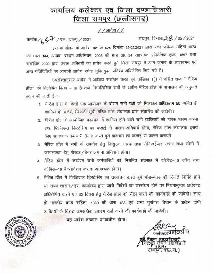 रायपुर : मैरिज हॉल में शादी की मिली अनुमति, गाइडलाइन के उल्लंघन पर होगी कार्रवाई