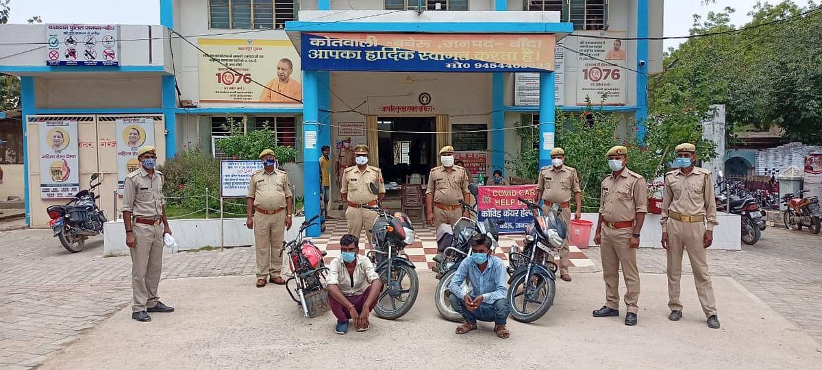 चोरी की चार मोटरसाइकिलों समेत दो गिरफ्तार