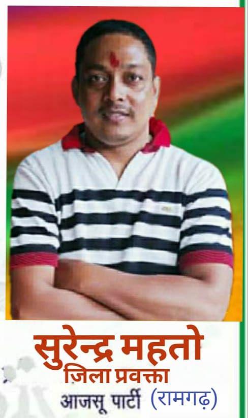 छह साल तक सुध नहीं, पद मुक्त होते ही राजनीति करने लगे छावनी परिषद के पूर्व मुखिया : सुरेंद्र महतो