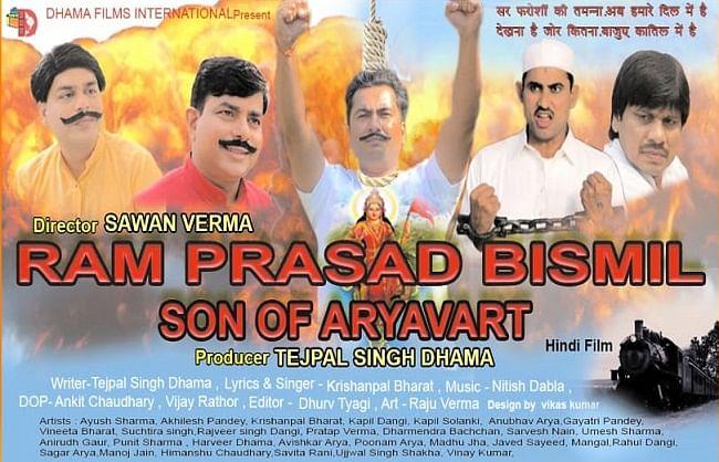 स्वदेशी प्लेटफार्म पर रिलीज हुई रामप्रसाद 'बिस्मिल : सन आफ आर्यवर्त', मिले 80 हजार दर्शक