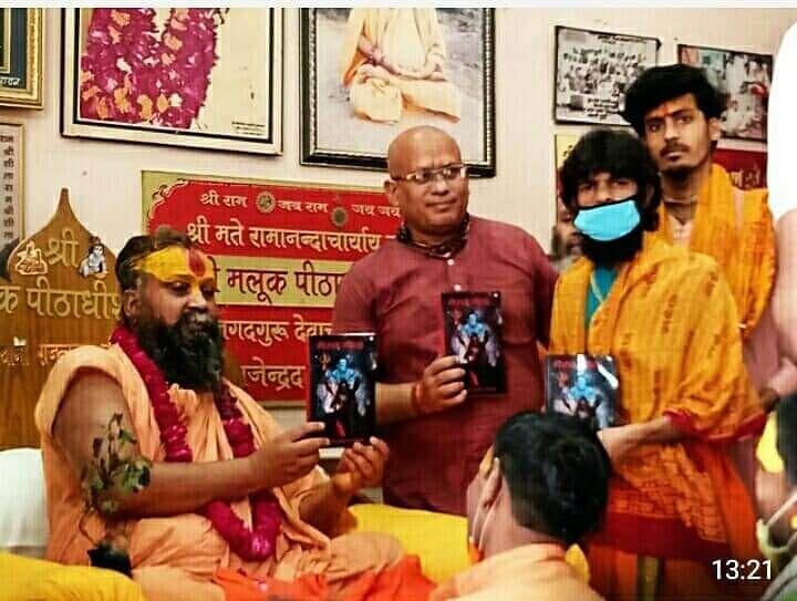 जगद्गुरू राजेन्द्र दास महाराज ने किया भैरव गीता कृति का विमोचन