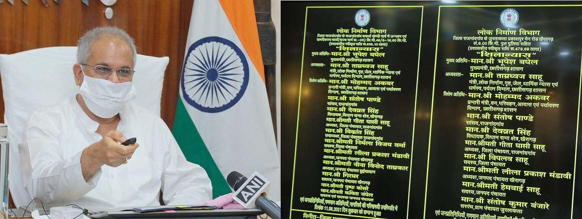 रायपुर : मुख्यमंत्री ने राजनांदगांव जिले को करोड़ों के विभिन्न निर्माण कार्यों की दी सौगात