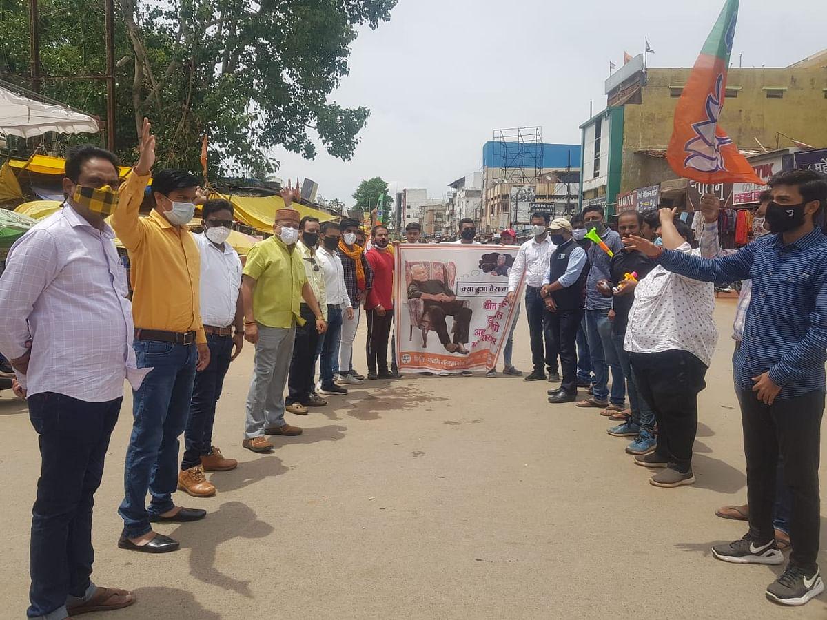 जगदलपुर : युवाओं को नौकरी व बेरोजगारी भत्ता दे कांग्रेस सरकार : भाजयुमो