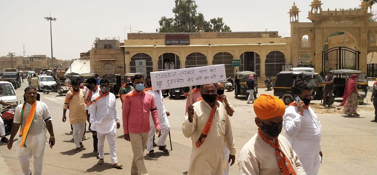 निर्वाचित भाजपा महापौर के निलंबन के विरोध में भाजपा का प्रदर्शन
