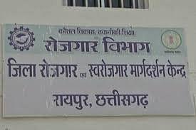 रायपुर : युवाओं को रोजगार उन्मुख बनाने ऑनलाइन प्रशिक्षण 28 जून से
