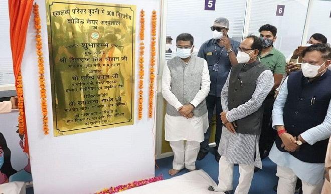 मध्य प्रदेश के बुधनी में 300 बिस्तरों वाले कोविड-19 सेंटर का किया शुभारंभ, राज्य के क्राइसिस मैनेजमेंट ग्रुप बने देश के लिए मॉडल