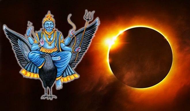 148 साल बाद शनि जयंती के दिन सूर्य ग्रहण, जानें उपाय और कैसा होगा प्रभाव