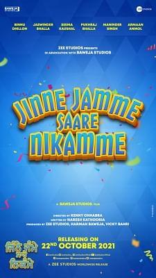 2 अक्टूबर को रिलीज होगी पंजाबी फिल्म जिन्हें जाम्मे सारे निकम्मे