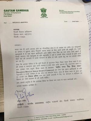 गौतम गंभीर ने यमुना क्रीड़ा स्थल का नाम बदल शहीद भगत सिंह करने का किया अनुरोध