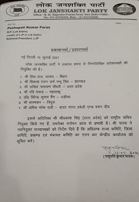 लोजपा सांसद पारस ने 7 राज्यों में अध्यक्ष नियुक्त किए, प्रिंस को बिहार की जिम्मेदारी