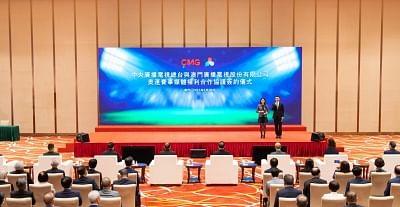 सीएमजी और मकाओ विशेष प्रशासनिक क्षेत्र सरकार के बीच रणनीतिक सहयोग
