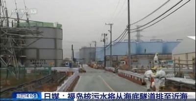 जापान के परमाणु अपशिष्ट जल छोड़ने पर संबंधित देशों को मुआवजा मांगने का अधिकार
