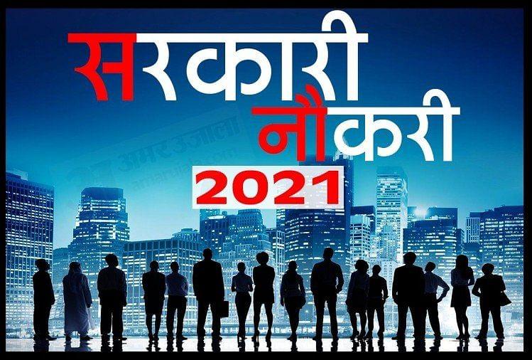 Sarkari Naukri: सरकारी बैंकों में काम करने का सपना होगा पूरा, 7855 पदों पर आवेदन शुरू