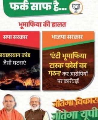 यूपी : जवाहर बाग की घटना को लेकर भाजपा ने सपा पर निशाना साधा