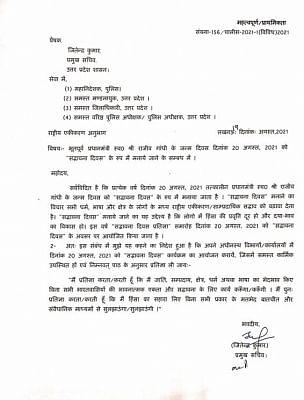 सीएम योगी ने राजीव गांधी की जयंती पर अधिकारियों को सद्भाव का शपथ लेने का दिया निर्देश