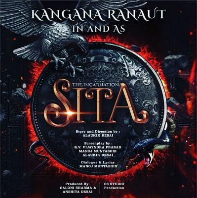कंगना रनौत फिल्म द इनकारनेशन-सीता में मुख्य भूमिका निभाएंगी