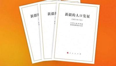 शिनच्यांग का जनसंख्या विकास शीर्षक श्वेत-पत्र जारी