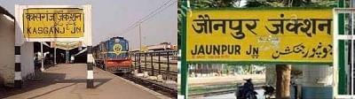 अब यूपी के कासगंज, जौनपुर का नाम बदलने की हो रही मांग