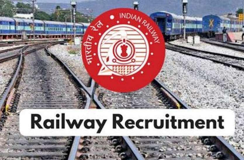 10वीं पास कर चुके हैं तो उत्तर रेलवे दे रहा बड़ा मौका, बिना परीक्षा हो रही बंपर भर्ती