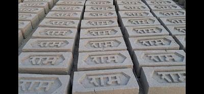 राम भक्तों द्वारा दान की गई ईंटों का अयोध्या मंदिर में किया जाएगा इस्तेमाल