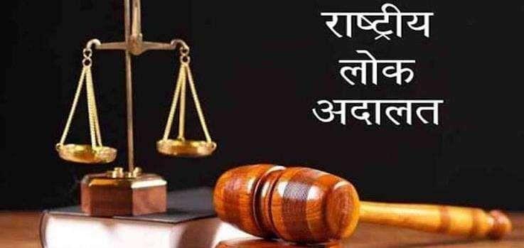 शनिवार को होगा राष्ट्रीय लोक अदालत का आयोजन